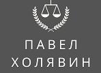 Частный юрист Павел Холявин